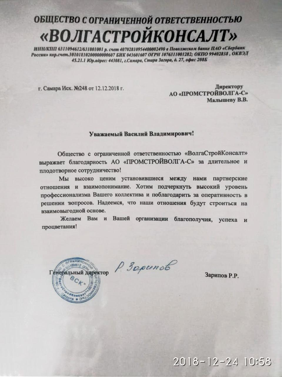 Отзыв на балку и продукцию ПСК от ВолгаСтройКонсалт