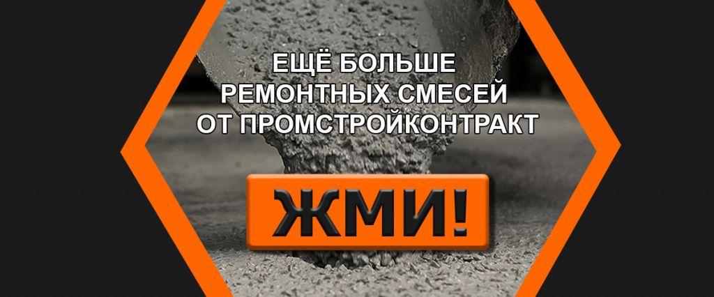 Сухие бетонные смеси новосибирск заказать бетон абакан