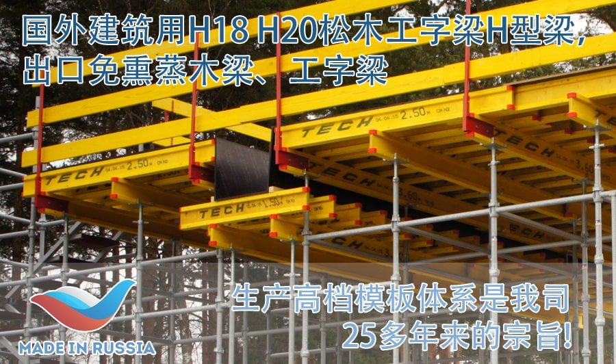 russian-formwork-manufacture-psk-timber-beam.jpg