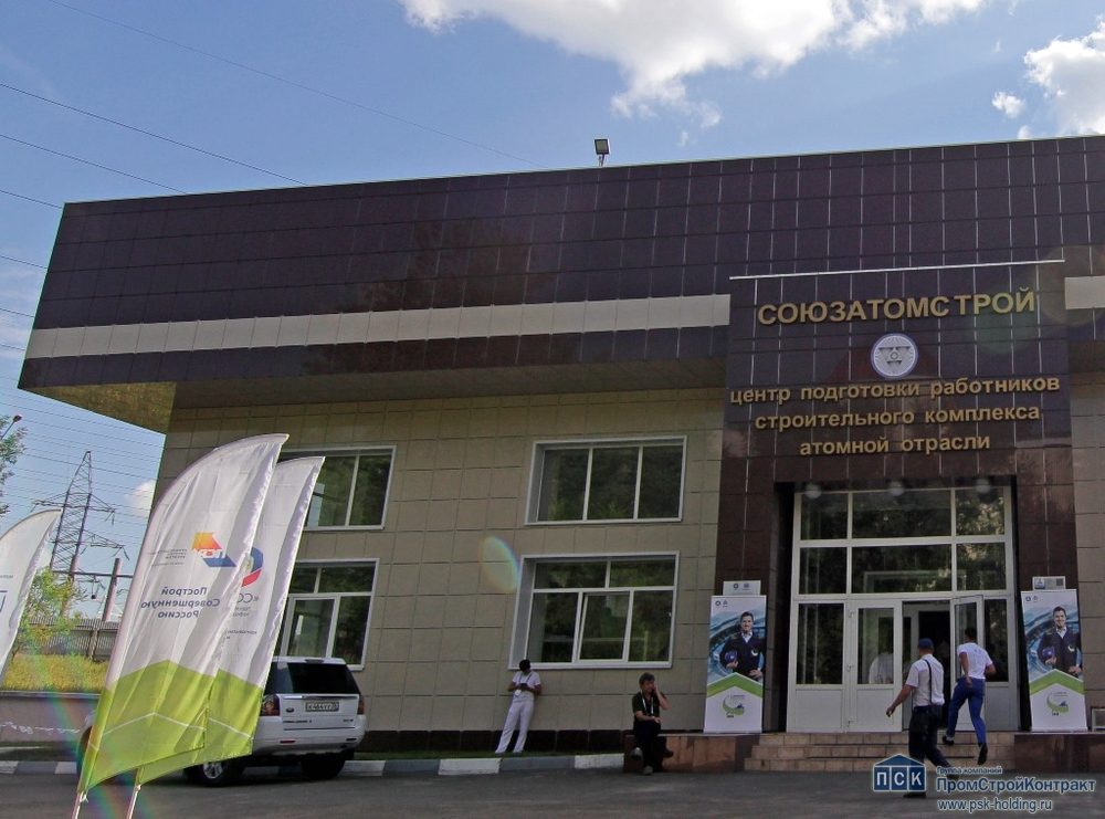 Официальный центр «РОСАТОМ» профессиональной подготовки строителей атомной отрасли