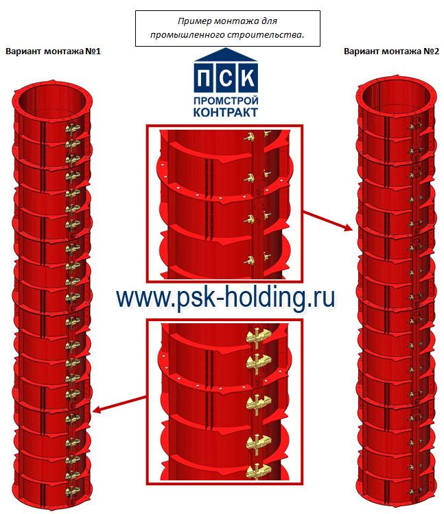 Общий вид и вариант сборки опалубки круглых колонн DELTA H=8м D=1200мм для промышленного строительства