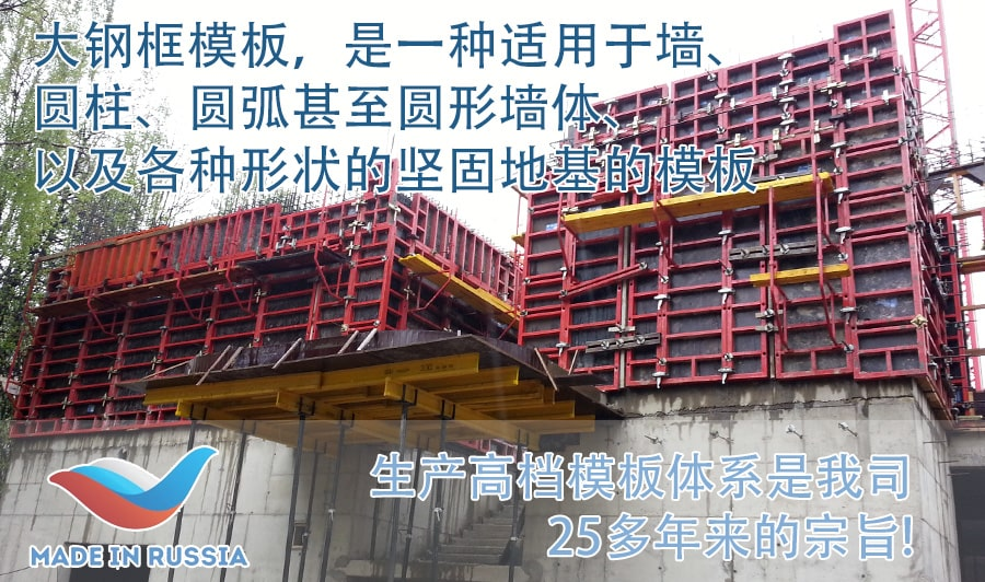 russian-formwork-manufacture.jpg